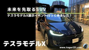 未来を先取るSUV【テスラ モデルX】展示イベント行って来ました!