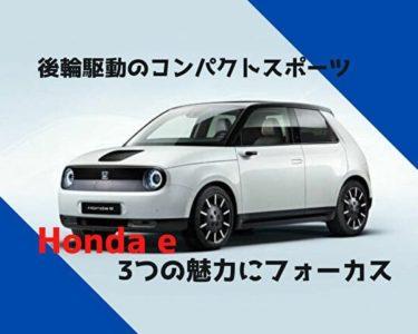 後輪駆動のコンパクトスポーツ【Honda e】3つの魅力にフォーカス