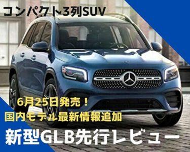 6月25日発売!【国内モデル最新情報追加】新型GLB先行レビュー